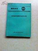 农林拖拉机国际标准译文集
