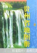 贵州省地图册/杜怀静