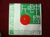 越剧:红楼梦(哭灵出走)共10面,此为9,10(DB-78/0063)