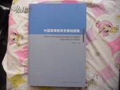 中国高等教育发展地图集【8开精装,书脊有损 】。 (货号W8)