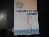 对当代中国公安工作的反思与探索