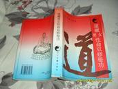 道藏男女性命双修秘功(85品版权页缺557页大32开收录丹经二十五篇)26727