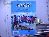《山西科技》双月刊1998年第6期