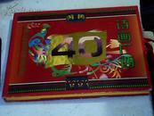 诗画广西:庆祝广西壮族自治区成立四十周年纪念邮册【附光盘1张】