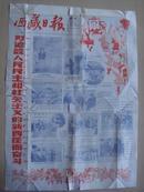 1960年4月10日 西藏日报画页