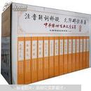 中国古典文学名著(无障碍读原著·注音解词释疑)(典藏版)(礼盒)(套装全15册)