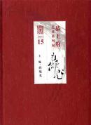 恭王府艺术系列展:周鹏飞【周鹏飞毛体书法集、周鹏飞签赠本、123】