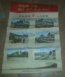特价2开济南铁路局革命委员会宣传安全人人有责宣传画包老保真好品