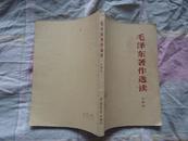 毛泽东著作选读(乙种本)1965年9月二版九印