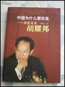 中国为什么要改革--思忆父亲胡耀邦