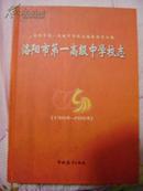 洛阳市第一高级中学校志:1904-2004