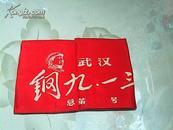 文革红卫兵袖章(武汉钢九一三)