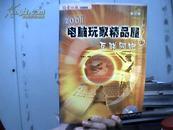 2001电脑玩家精品屋之三互联网吧【电脑报社总策划】