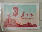 植绒宣传画 东方红