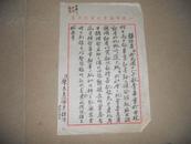 A76114五十年代《汕头中国农民银行用笺 一张——陈来惠》