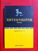美国学者论中国法律传统 (增订版)