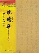 晚晴集:潘仲骞自书诗选【潘仲骞签赠本、122】