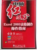 Excel  2003表格制作操作指南(无光盘)