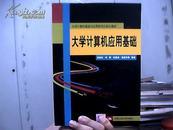 《大学计算机应用基础》(大学计算机基础与应用系列立体化教材)