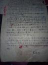 李裕兴(统战系统关于工厂的报告)手写,曾在中共开封市委统战部