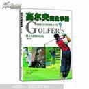 高尔夫完全手册(封膜未拆封)【№136-2】