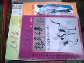 人民画报  1985-9.10.11.12【藏书】