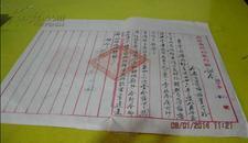 中华民国二十七年《贵州省政府教育厅指令》训字第077号 厅长张志韩亲笔令