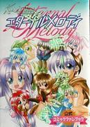 日版漫画-Eternal Melodyエターナルメロディ悠久幻想