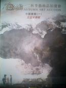 盛世长安2012秋季艺术品拍卖会  中国书画(一)【王西京专辑】
