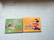 小开本连环画《米老鼠和四十一大盗》