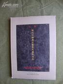 巴黎现代中国书法艺术大展作品集  精装。 (货号W8)