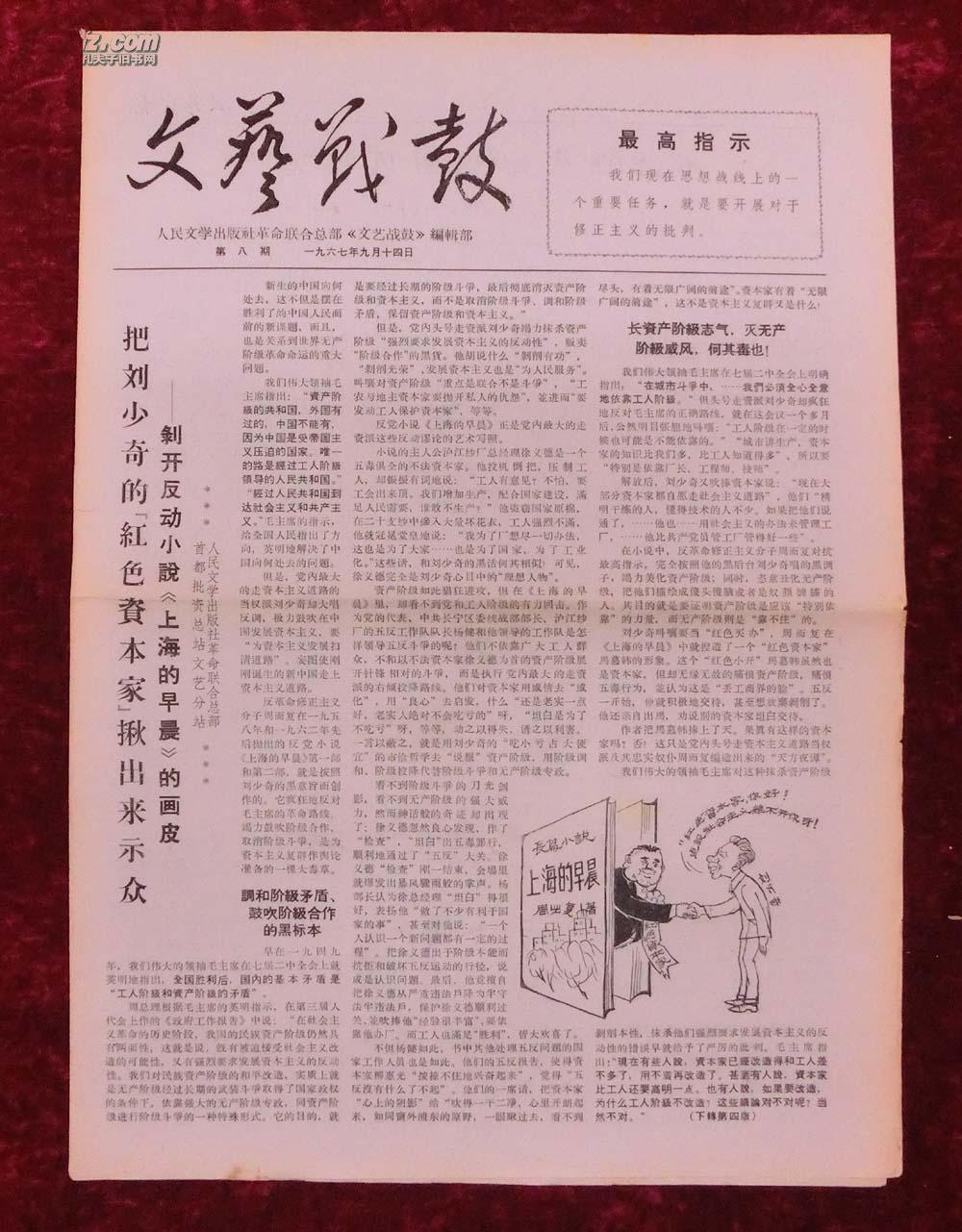 文革报纸:文艺战鼓第8期1967年9月14日(带漫画)