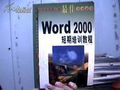 最佳Word2000短期培训教程