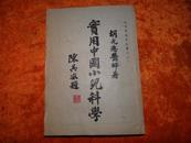 实用中国小儿科学(新中华医药丛书之二) 胡光慈医师著,民国35年8月初版!