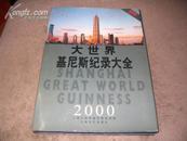 2000大世界基尼斯记录大全