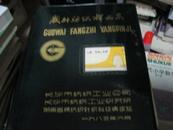 国外纺织样品集(长沙纺织研究所 有纺织实物 4册合售 具体见描述)