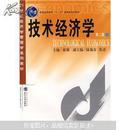 """普通高等教育""""十一五""""国家级规划教材·21世纪经济学管理学系列教材:技术经济学(第2版)"""