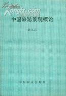 中国旅游景观概论
