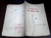中华人民共和国国务院公布 汉字简化方案