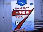 ExceI2007电子表格快速入门(无光盘)(学电脑7日通)