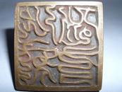 光面印章 金石篆刻古章老章古玩杂项古董收藏老铜器黄铜铜器印玺