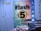 FIash5入门与提高