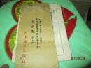 54年刘燕及写给毛羽的信  32开3页
