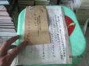 54年刘燕及写给毛羽的信  16开一页