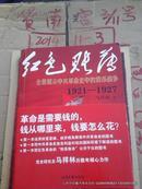 红色账簿:全景展示中共革命史中的货币战争(1921-1927)