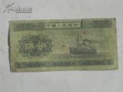 伍分纸币   叁罗马冠号译成阿拉伯数字为611