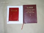 毛主席语录         完整一册:(有林彪题词,32开本,英汉对照版,紫色漆布面封皮,封皮95品、内页近10品)