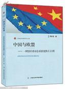 上海政法学院学术文库·中国与欧盟:一种集体身份动态系统的建构主义分析