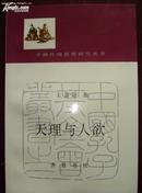 天理与人欲- -理学理欲观演变的逻辑过程(中国传统研究思想丛书.)1992年一版一印仅印800册