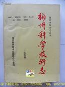梅州科学技术志(送审稿)